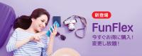 ニュース画像:香港エクスプレス、FunFlex運賃が新登場 5月17日までセール