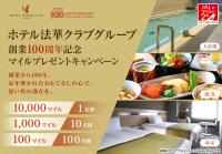 ニュース画像:JALカード、ホテル法華クラブグループ100周年記念でマイルが当たる