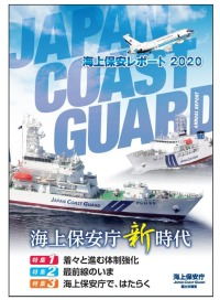 ニュース画像:海上保安レポート2020が発売、最新鋭の巡視船や緊迫する現場など紹介