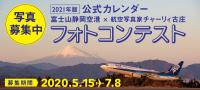 ニュース画像:静岡空港公式カレンダーフォトコンテスト2021、7月8日まで作品募集