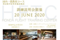 本田航空の国内一貫教育コース、6月20日に訓練説明会 参加者募集の画像