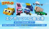 広島空港、「エアポッツ」ぬりえとペーパークラフトを提供の画像