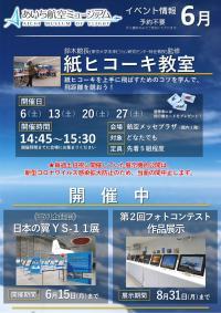 ニュース画像:あいち航空ミュージアム、6月は紙ヒコーキ教室やYS-11展など