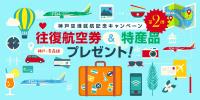 フジドリームエアラインズ、神戸空港就航記念で航空券や特産品プレゼントの画像