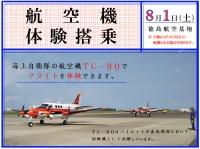 徳島航空基地で8月1日にTC-90体験搭乗、6月19日まで参加者募集の画像