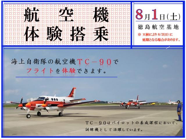 ニュース画像 1枚目:徳島航空基地 TC-90 体験搭乗