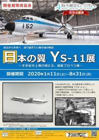 あいち航空ミュージアムのYS-11関連イベント、8月末まで開催の画像