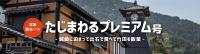 ニュース画像:但馬空港から500円で利用できる夢但馬周遊バス、6月6日から運行再開