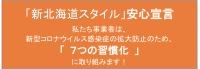 ニュース画像:JALとHAC、新型コロナウイルス拡大防止で7つの習慣化に取り組む