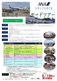 ANAスタッフとめぐる福島空港バックヤードツアー、今年度の募集開始の画像