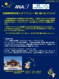 ANAと岩国空港、6月25日から七夕イベント 7月7日にはプレゼントの画像
