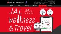 ニュース画像:JALと大日本印刷、歩くとマイルがたまる新サービスを開始