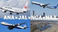 ニュース画像:成田空港「生活を支えています」動画、 ANA、JAL、NCAが協力