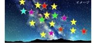 ニュース画像:空宙博、願いごと記した「星」で天の川を作る七夕イベント開催へ