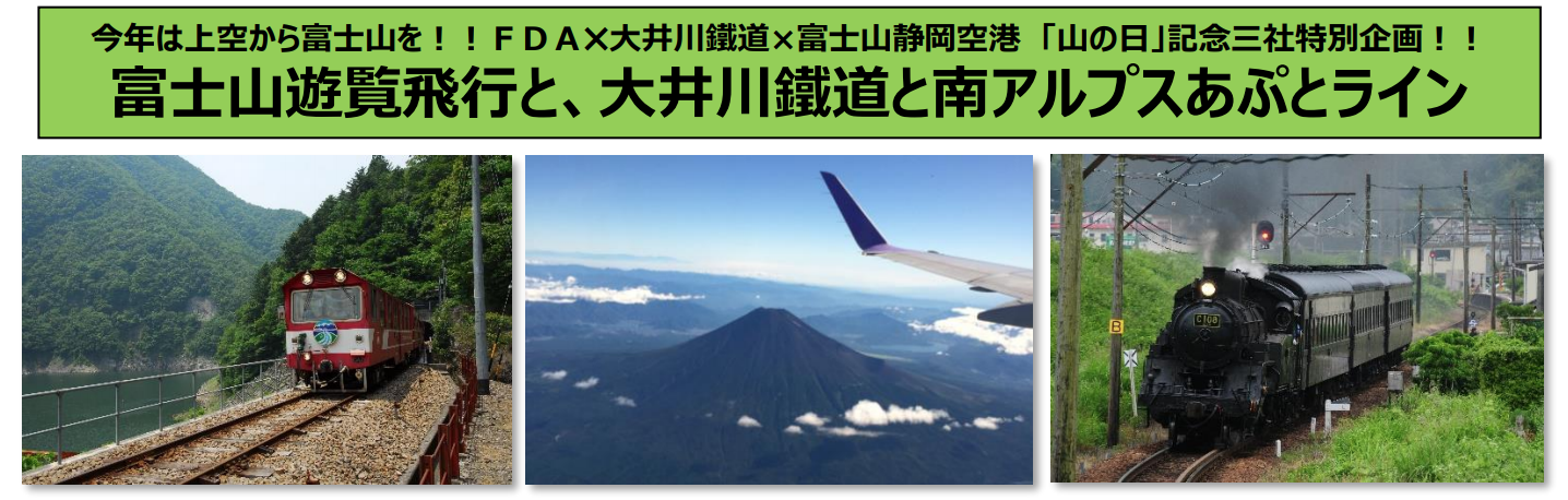 RAC、小規模離島の中学生を対象に航空券を提供 11月30日まで