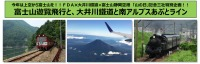 ニュース画像:富士山遊覧飛行・SL・あぷとライン堪能ツアー、8月10日に開催