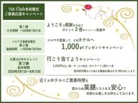ニュース画像:ザ ロイヤルパークホテル羽田、ポイント2倍など会員限定キャンペーン
