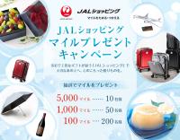 ニュース画像:JALカード、JALショッピング利用で最大5,000マイルプレゼント