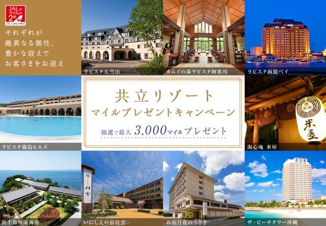 ニュース画像 1枚目:JALカード特約店「共立リゾート」マイルプレゼントキャンペーン