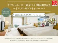 ニュース画像:JALカード、「グランドニッコー東京ベイ 舞浜」開業記念でマイル進呈