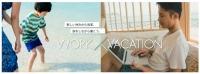 ニュース画像:ANAセールス、「旅×仕事×健康」がテーマの旅行商品を販売