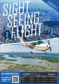 新中央航空、龍ケ崎飛行場と仙台空港での遊覧飛行と操縦訓練を再開の画像
