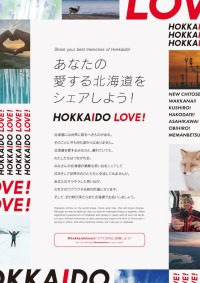 北海道エアポート、北海道の観光需要回復に向け連携プロモーションの画像