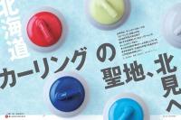 ニュース画像:JALの地域プロモーション活動、7月は機内誌などで北見の魅力を紹介