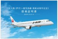 ニュース画像:JAL、伊丹/鹿児島線が就航40周年 搭乗証明書などをプレゼント