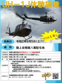 和歌山地方協力本部、八尾駐屯地でUH-1体験搭乗 参加者を募集の画像