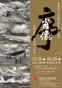 ニュース画像:三沢航空科学館、終戦75周年記念で艦船画約40点展示 7月21日から