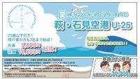 ニュース画像:羽田/石見線利用でキャンペーン、9月まで25歳以下は往復1万円助成