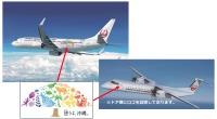 ニュース画像:JTAとRAC、8月から「憩うよ、沖縄。」特別塗装機を運航へ