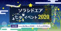 ニュース画像:ソラシドエアのオンライン七夕、集まった願い事を羽田の笹に装飾