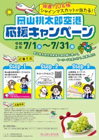 ニュース画像:岡山空港、国内線利用でシャインマスカットをプレゼント 7月31日まで