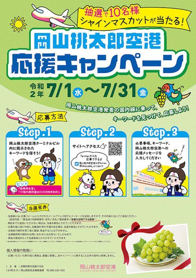 ニュース画像 1枚目:岡山桃太郎空港応援キャンペーン