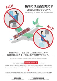 電子タバコや加熱式たばこも機内で使用不可、定期航空協会が注意喚起の画像