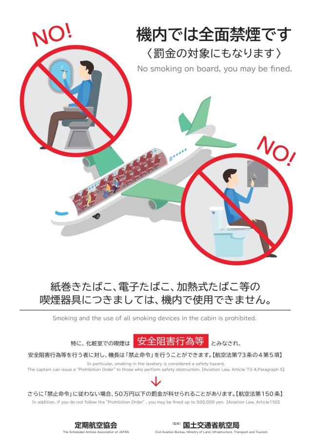 ニュース画像 1枚目:機内で全面禁煙