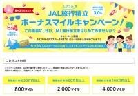 ニュース画像:JAL、旅行積立の契約ボーナスマイル 8月31日まで