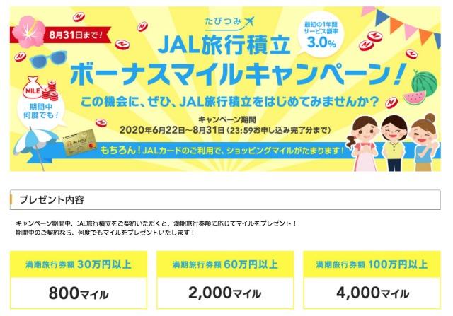 ニュース画像 1枚目:JAL旅行積立デスク