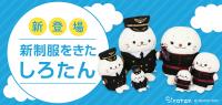 ニュース画像:JAL新制服姿の「しろたん」が登場、通販に加え羽田空港と有楽町で販売