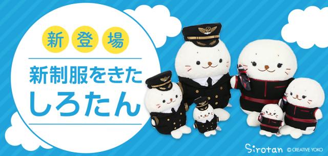 ニュース画像 1枚目:JAL新制服姿の「しろたん」