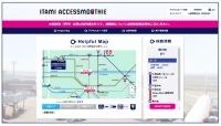 ニュース画像:伊丹空港、鉄道・バスなど最適ルートの検索サービス提供 撮影スポットも