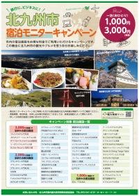 ニュース画像:1,000円から3,000円で宿泊できる北九州市観光キャンペーン