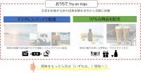 JAL、羽田/隠岐間をデジタルフライトで行くリモートトリップを販売の画像