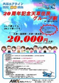 ニュース画像:天草発着の福岡、熊本線が1グループ片道2万円、天草地域住民が対象