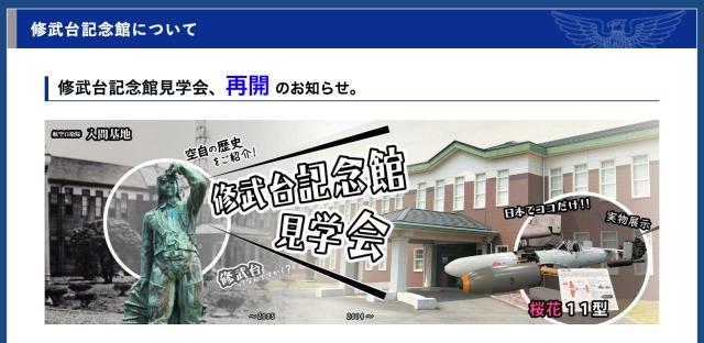 ニュース画像 1枚目:修武台記念館
