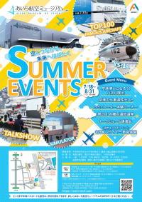 あいち航空ミュージアムの夏休みイベント、JALとのコラボ企画もの画像
