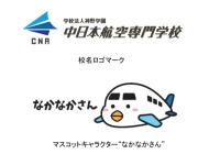 ニュース画像:中日本航空専門学校がロゴマークを刷新、マスコットキャラクターも誕生