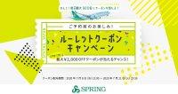 ニュース画像:春秋航空日本、ルーレットで国内線航空券やクーポンが当たるキャンペーン